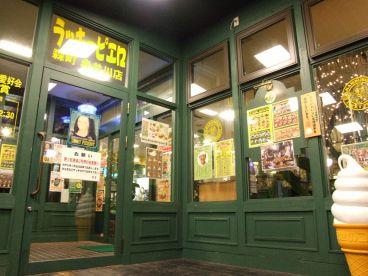 ラッキーピエロ 森町 赤井川店の雰囲気1