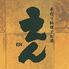 えん 梅田店のロゴ