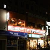 かき小屋よもだ JR三田駅前店の雰囲気3