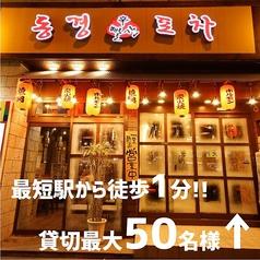 東京 赤い屋台 新宿店の雰囲気3