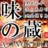 味の蔵 蒲田店のロゴ