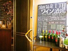 ワイン酒場 湯田温泉 の写真