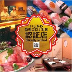 割烹寿司 志げ野 しげのの写真