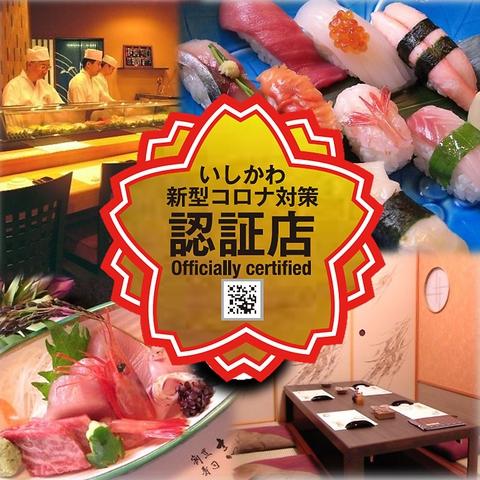 【会席コースが人気】寿司割烹ならではの食材・盛り付け・全てにこだわった本格寿司!