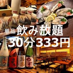 大漁酒場 憲 KENのおすすめ料理1