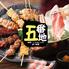 五番地 ごばんち 上野店のロゴ