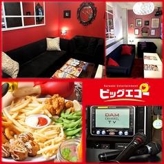 ビッグエコー BIG ECHO 仙台駅東口店の写真