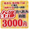 金の蔵 新宿靖国通り店のおすすめポイント1