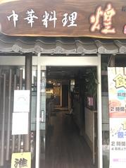 中華料理煌の写真