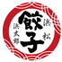 浜松餃子 浜太郎 浜松駅前店のロゴ