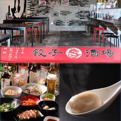 餃子酒場 九龍城の写真