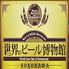世界のビール博物館 横浜店のロゴ