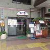 お好み焼き不二家 駅前店のおすすめポイント1