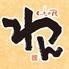 くいもの屋 わん 仙台国分町店のロゴ