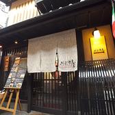 みます屋ITALIANO 京都 先斗町の写真