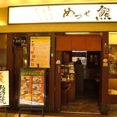 めっせ熊 梅田店の雰囲気3