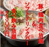 但馬屋 三宮店のおすすめ料理3
