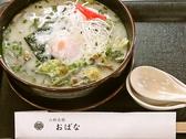 六郎兵衛 おばなのおすすめ料理3
