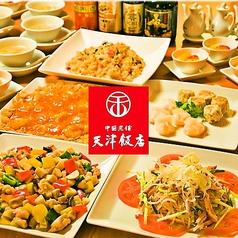 天津飯店 コクーンシティさいたま新都心店の写真
