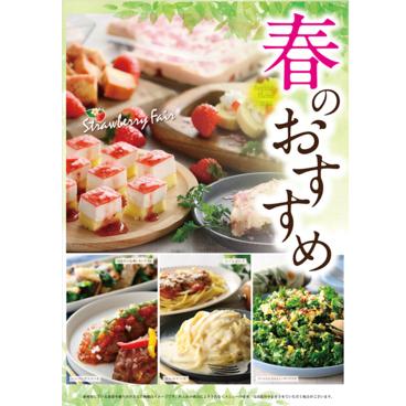 フェスタガーデン 泉南店のおすすめ料理1