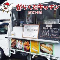 キッチンカー『がらくたキッチン』出動!