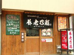 養老乃瀧 武蔵新田店の写真