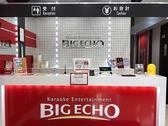 ビッグエコー BIG ECHO 石巻駅前店の詳細