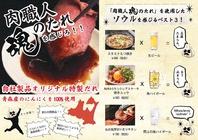【自家製ソース】肉職人 魂のタレ