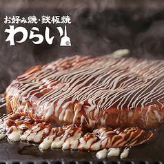 京都 錦わらい 箕面小野原店の写真