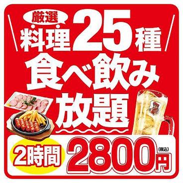 金の蔵 新宿靖国通り店のおすすめ料理1