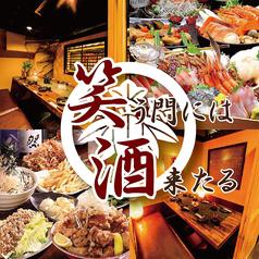 笑酒 新宿東口店のおすすめ料理1