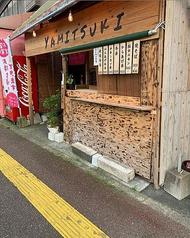YAMITSUKIの写真