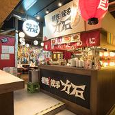 根性餃子 力石 立川店 ごはん,レストラン,居酒屋,グルメスポットのグルメ