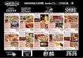 【系列店紹介】5月号本誌掲載店舗のみ一覧でご紹介!!まずはコンプリートしてみたい8店舗を・・・!!