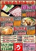とにかく鶏豚う゜ 福島市のグルメ