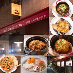欧風煮込み料理とワイン nicomimacuriの写真