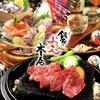 肉 海鮮 飯家 おかん 本店の写真