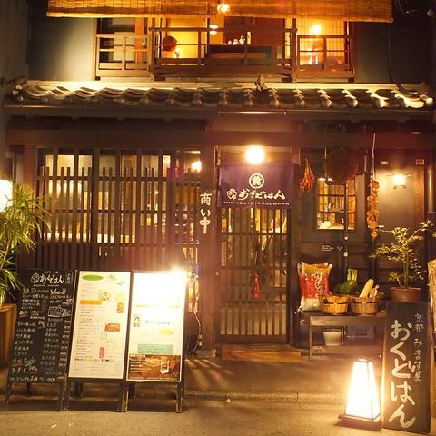 御幸町で季節の食材を使った和食を楽しめるおくどはん!個室もご用意しています☆