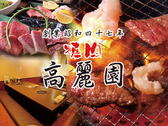 焼肉高麗園 江坂・西中島・新大阪・十三のグルメ