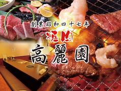 焼肉高麗園の写真