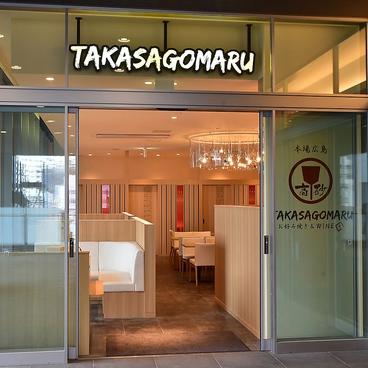 TAKASAGOMARU 広島本店の雰囲気1