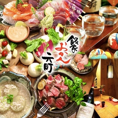 飯家 おかん 元町店の写真