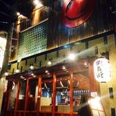 炭屋 串兵衛 裏横 横浜東口店の写真