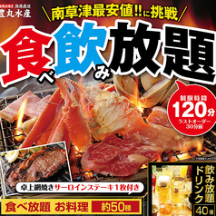 豊丸水産 南草津駅前店のおすすめ料理1