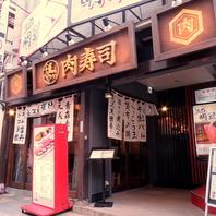 店頭に力強く打ち出された『肉寿司』の文字が目印です!