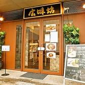 中国料理 広味坊 飯点飯店 仙川の雰囲気3