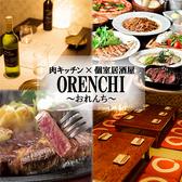 ORENCHI 品川シーサイド青物横丁店