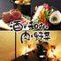 酒と和みと肉と野菜 長野駅前店のロゴ