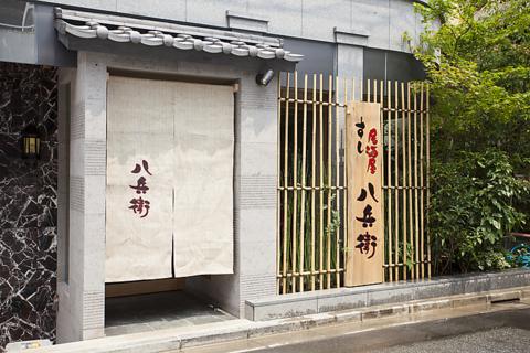 八兵衛 青山本店