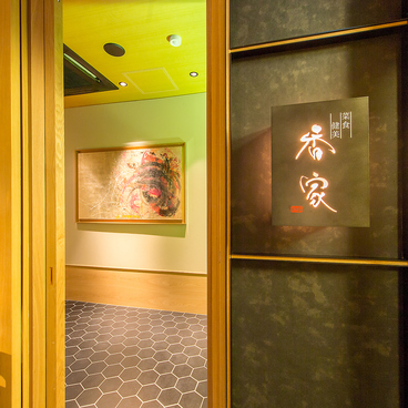 香家 こうや kouya 新宿東南口店の雰囲気1